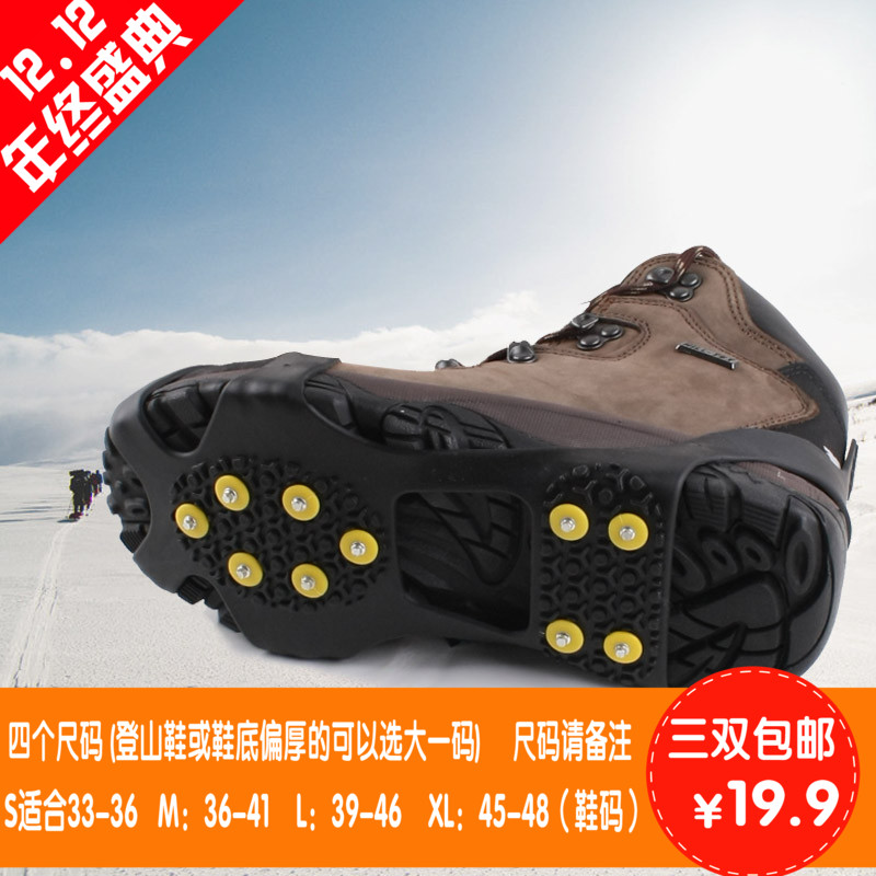 Outdoor climbing crampons slip shoe covers fishing skidoos ice-surface upgraded version of ten teeth crampons slip shoe covers