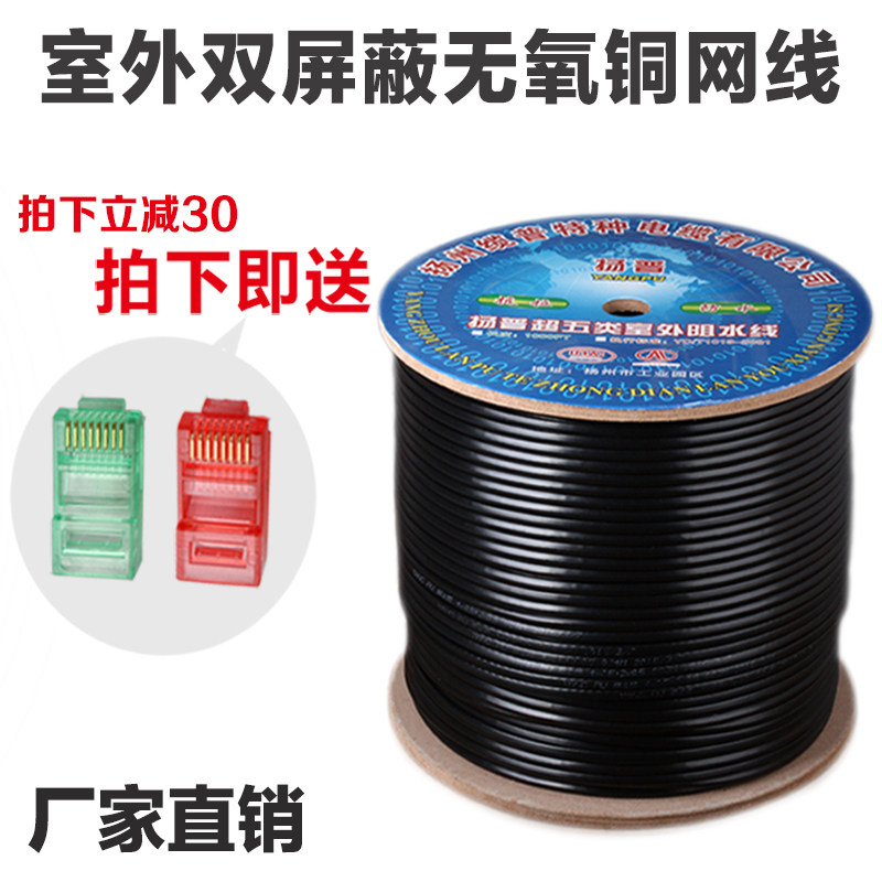 Outdoor double shielded ofc cable utp cable 0.5 core shielded interference monitoring cauz