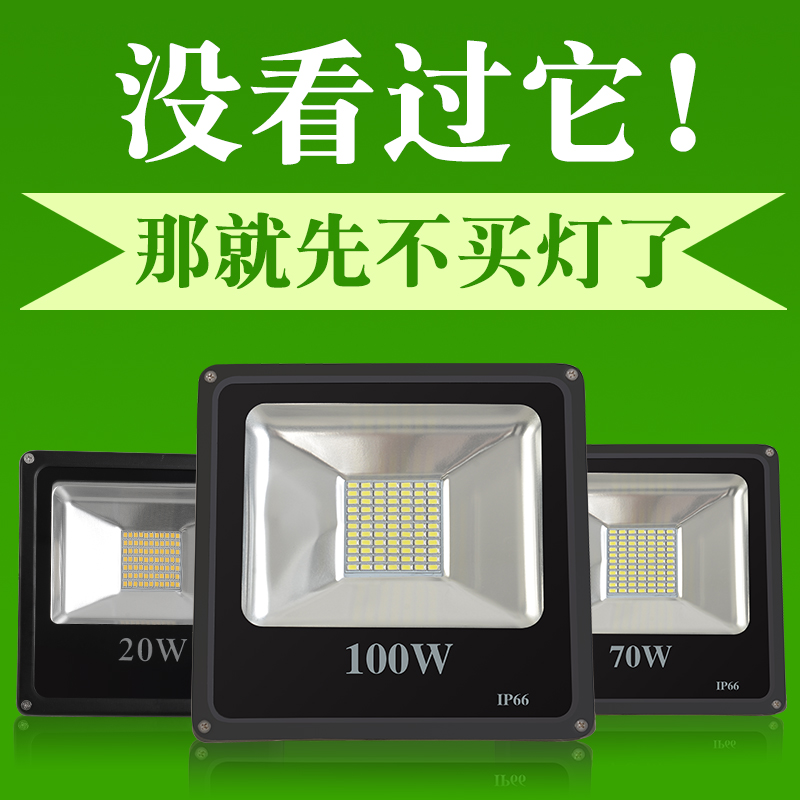 Outdoor led flood light 10w20w30w50w spotlights led waterproof outdoor signs advertising lights lamp door headlights