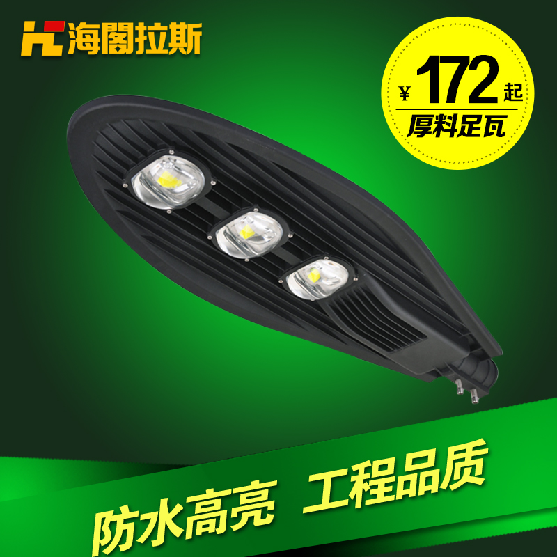 Outdoor led street lamp road lights garden lights waterproof pick arm street lamp head the new rural road lights plaza lights street lights