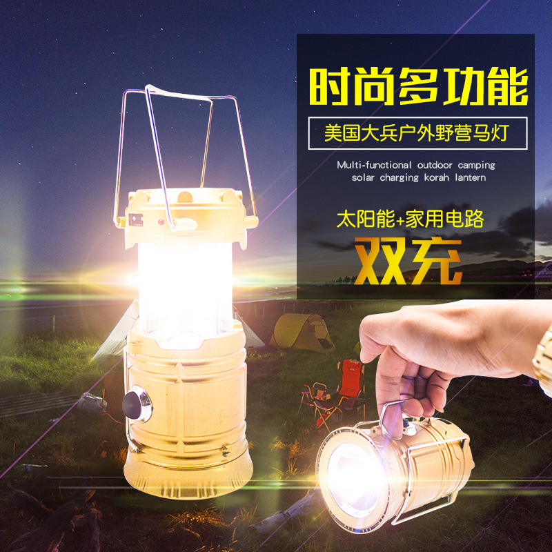 Outdoor solar charging led emergency light tent camping lights camping lights portable lantern light night fishing lights