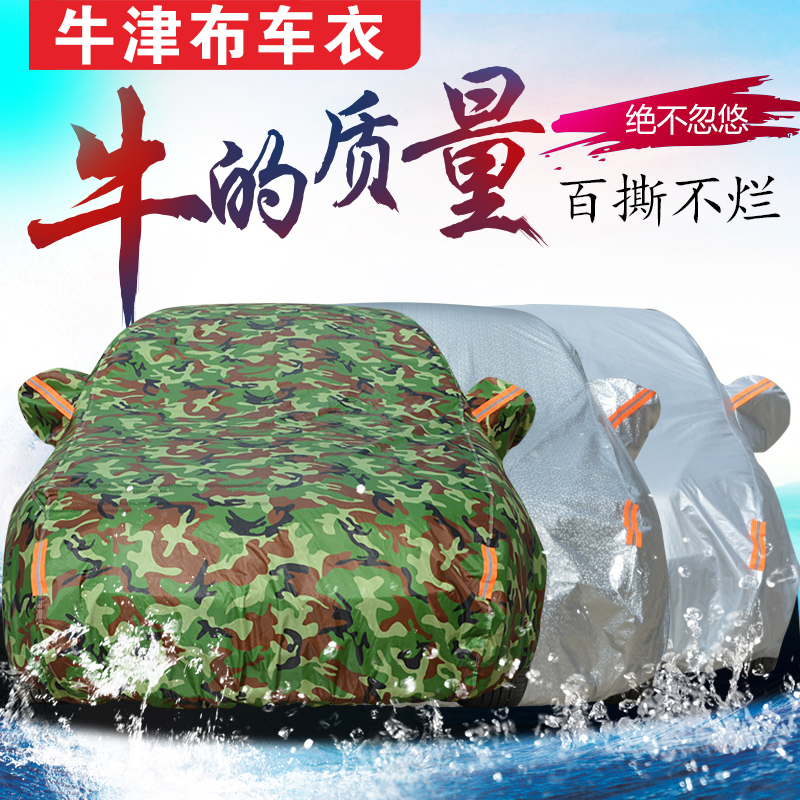 Oxford cloth camouflage long yuexiang v3 v5 dedicated thick sewing car hood rain waterproof sunscreen insulation dust