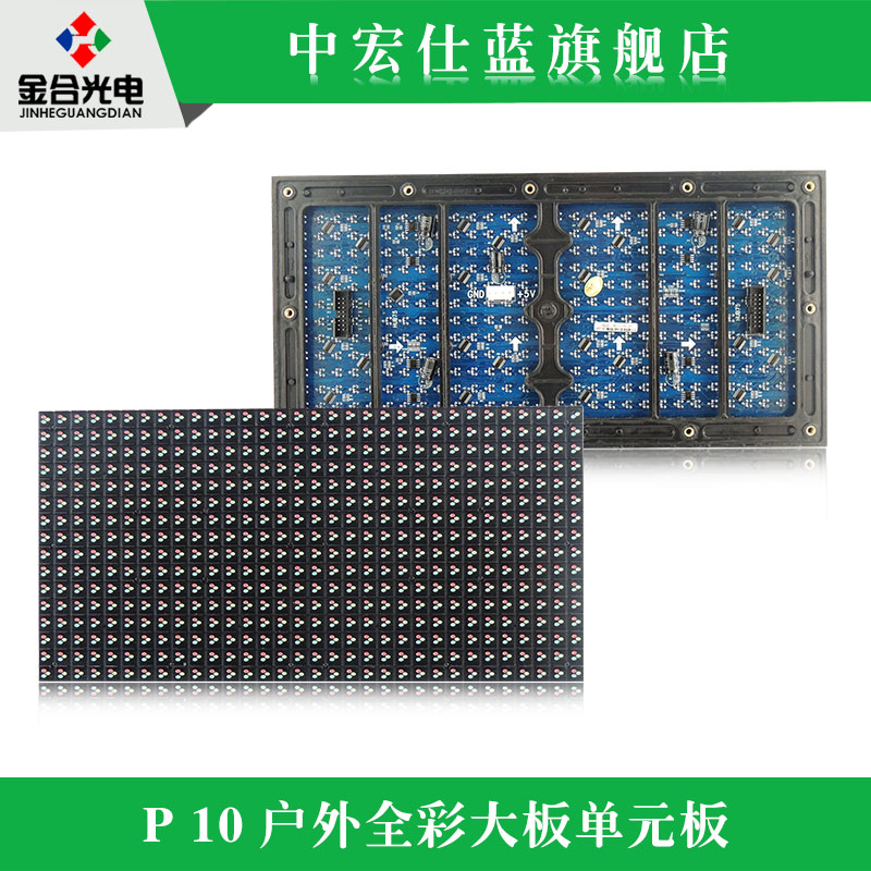 P10 outdoor full color unit board p10 full color large plate full color led large screen project board factory wholesale