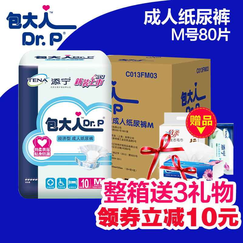 Pack adult adult diapers adult family m elderly mothers diapers for the elderly chephirah pull pants 80 installed