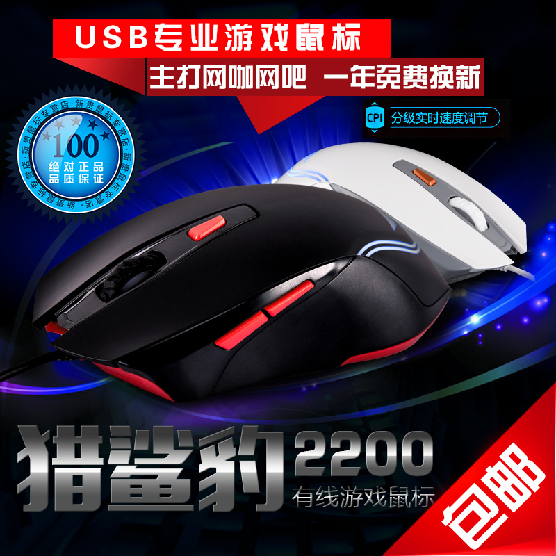 Package sf 2200 leopard shark hunting upstart wired usb gaming mouse lol/cf internet gaming mouse luminous