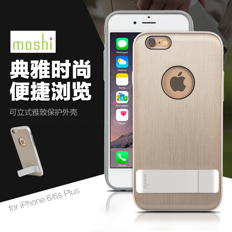 Package sf moshi moshi apple iphone6s iphone6 phone shell mobile phone shell s bracket shell phone
