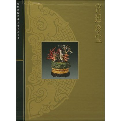 (Palace museum treasures of the great series) palace treasures of the shanghai science and technology 9787532374984