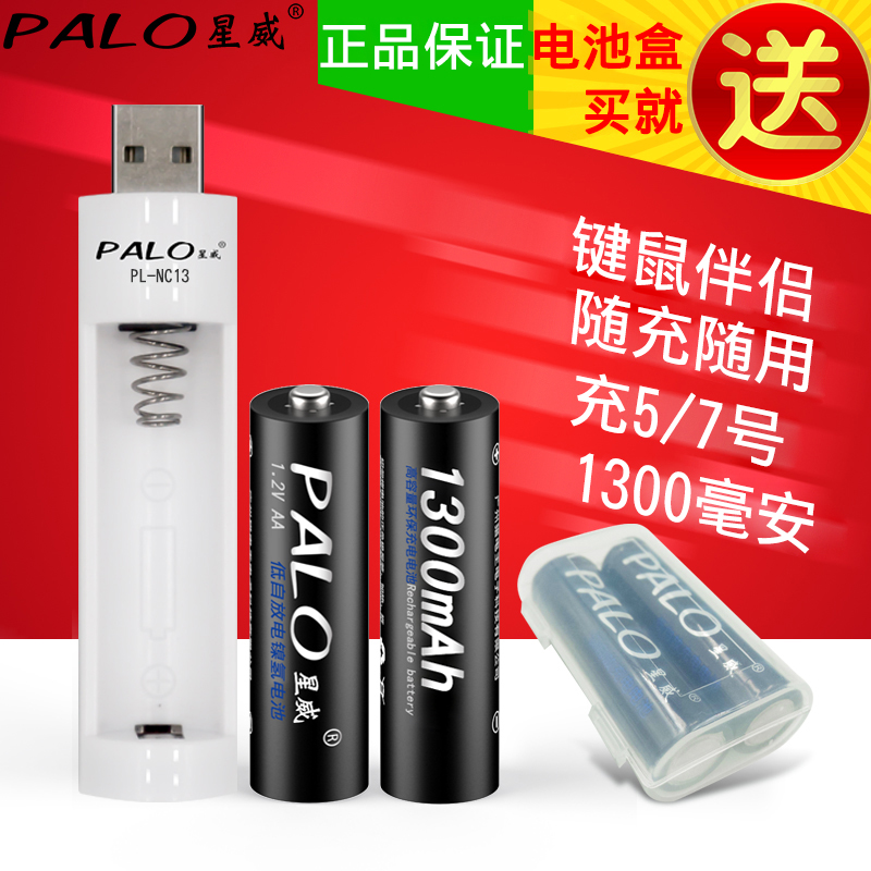 Palo/starwise 1300 mA section 2 aa rechargeable battery kit no. 7 on 5 battery universal usb charger