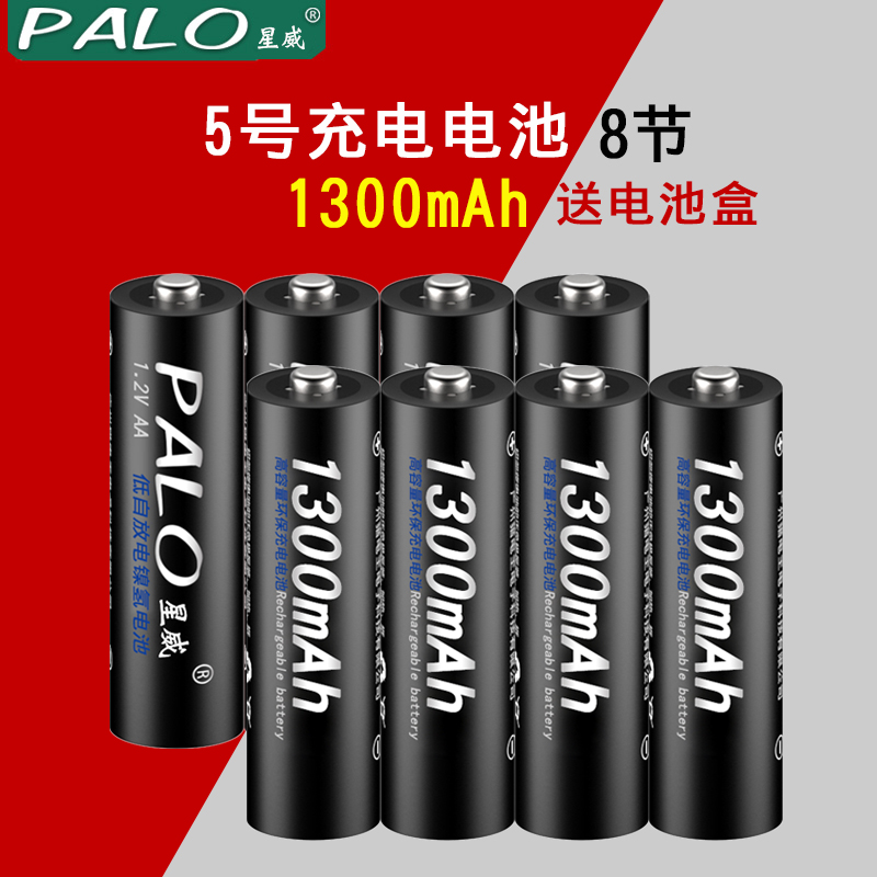 Palo starwise section 8 aa 1300 mA rechargeable batteries on 5 mouse toy luxury suite generic v battery
