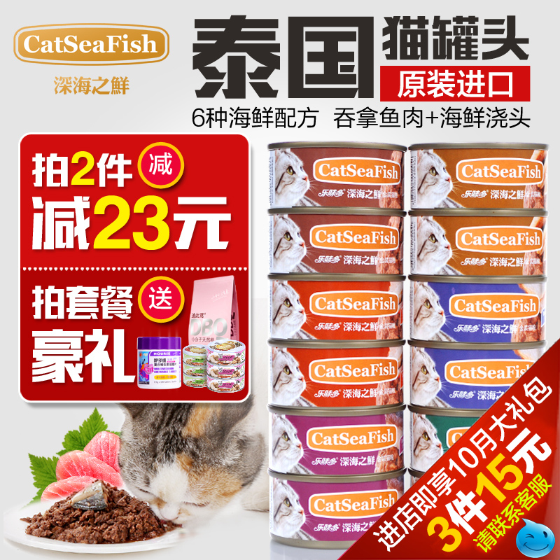 Pamper bear music and more imports of canned wet cat food pet cat kittens seafood snack tuna fish 85g * 12