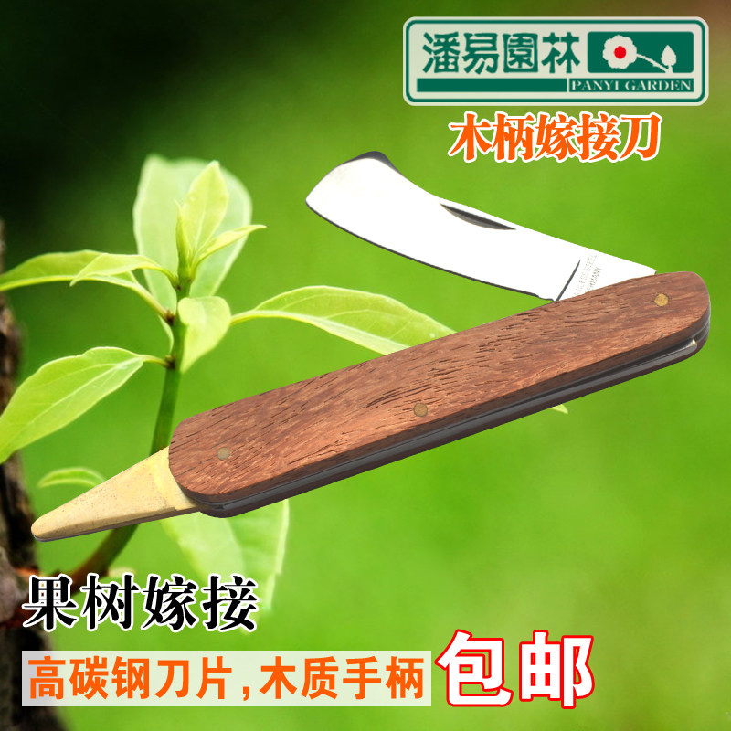 Pan yi garden pick bud grafting knife grafting knife grafting tool manually fruit seedlings of fruit trees grafted fruit tree orchard farming tool is
