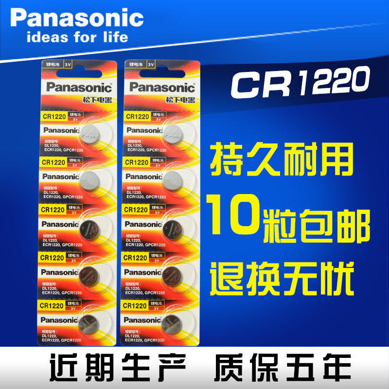 Panasonic cr1220 button battery 3 v lithium ion button battery car key ring indonesia original 10 free shipping