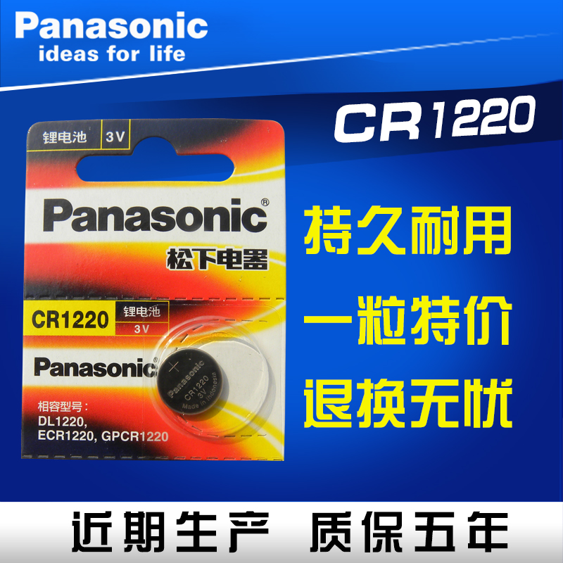 Panasonic cr1220 button battery button cell lithium ion battery button buttons imported a special