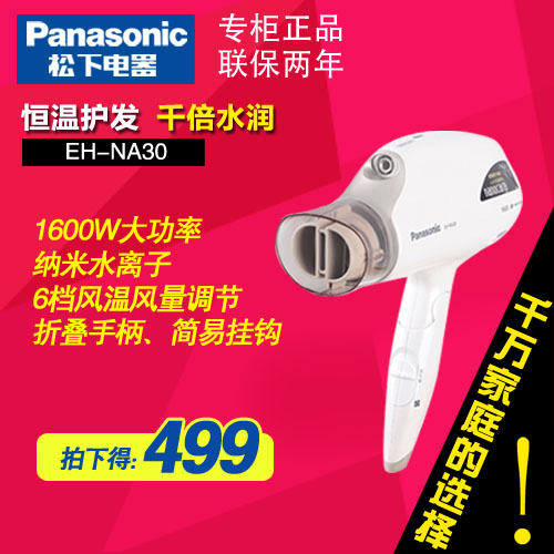 Panasonic hair dryer eh-na30 ion subtle water conditioner high power hair dryer 1600 w genuine unprofor