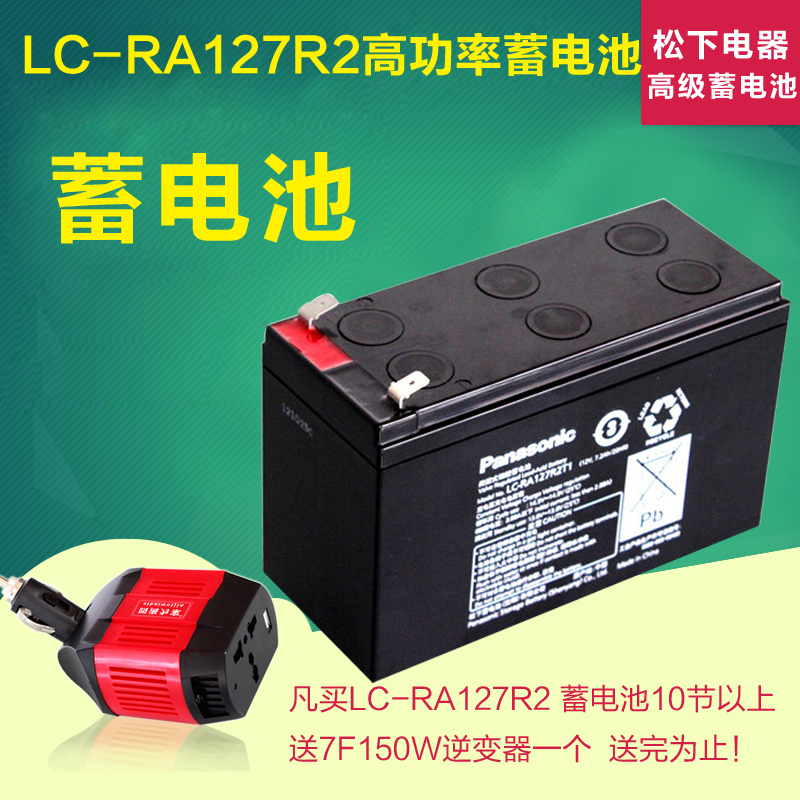 Panasonic panasonic battery lc-ra127r2 battery 12v7ah ups battery solar and wind energy