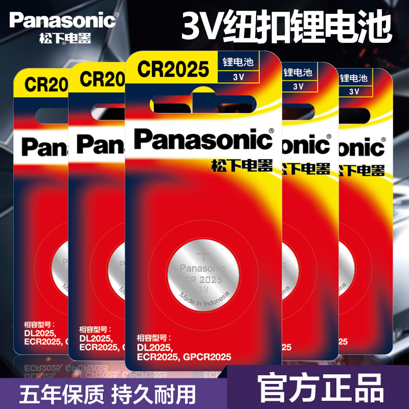 Panasonic panasonic cr20253v coin cell lithium ion button battery computer motherboard battery 5 card installed a genuine free shipping