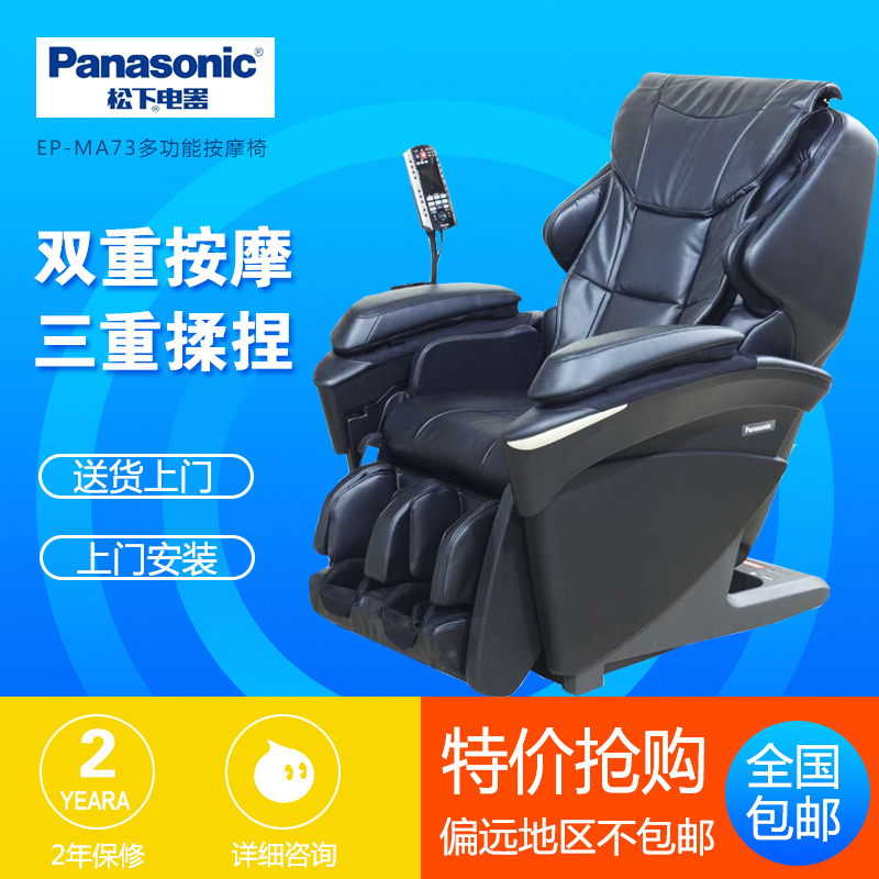 Panasonic/panasonic massage chair ep-ma73 double triple four heavy stretch authentic kneading massage
