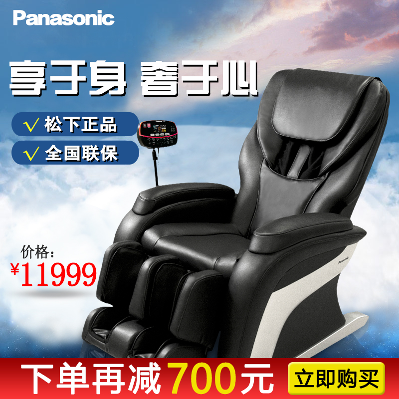 Panasonic/panasonic massage chair ma11 intelligent 3d multifunction home body massage chair massage chair massage chair sofa