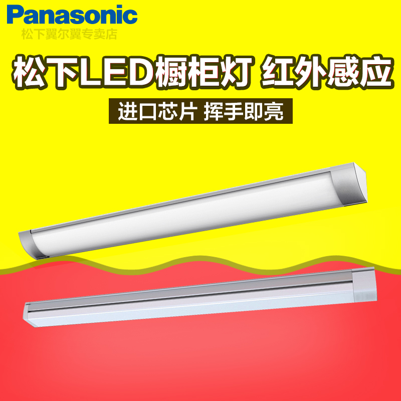 Panasonic touch infrared sensor induction led cabinet light under cabinet fixtures kitchen exhibition cabinet lighting lamps mirror front lamps