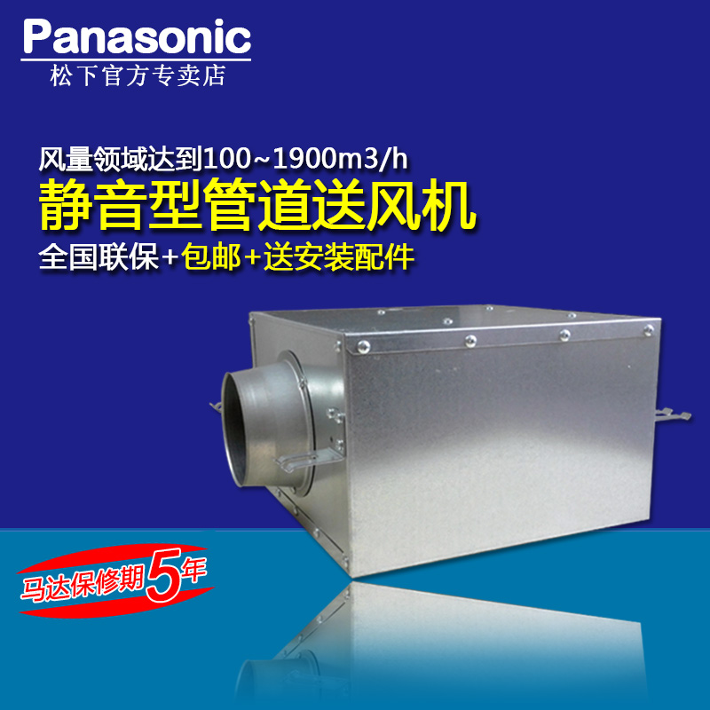 Panasonic ultra quiet ducted fan fv-15ns3c blower air system air intake fan exhaust fan-coil machine