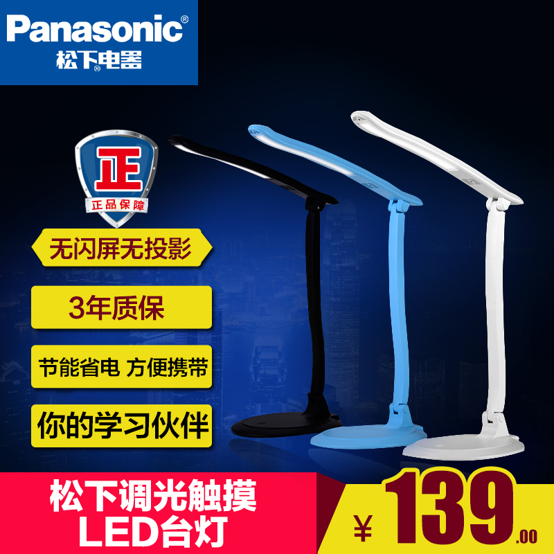 Panasonic usd touch promise dimming led rechargeable lamp eye student learning folding work study lamp