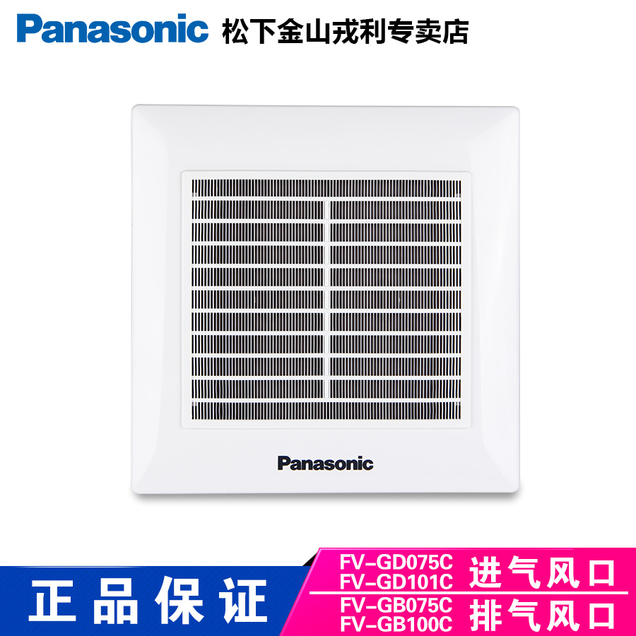 Panasonic's new air square intake air intake/exhaust outlet fv-gd101c/fv-gb100c