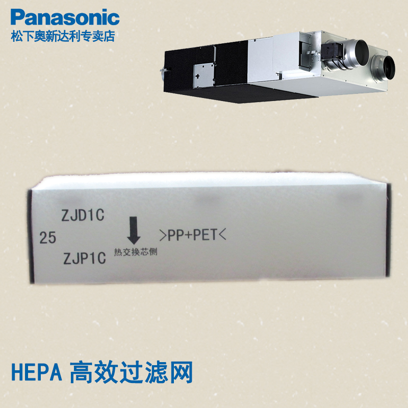 Panasonic's new air system FY-25 total heat exchanger/35ZJD1C efficient hepa filter pm2.5