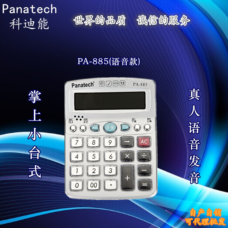 Panatech cody PA-885 voice calculator 12 digit display small office desktop portable machine