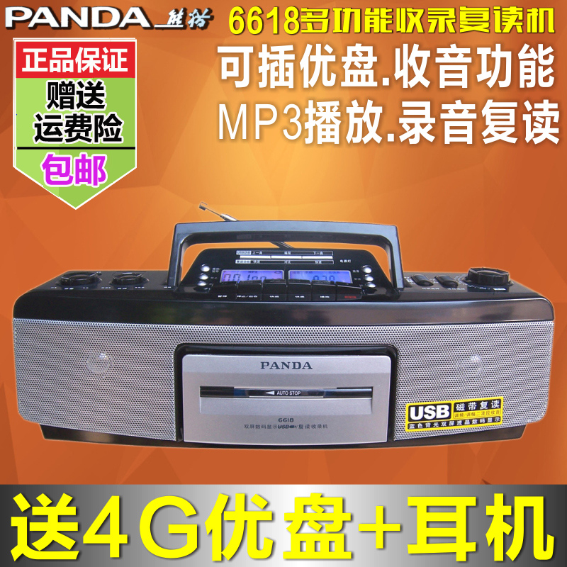 Panda 6618 tape recorders tape recorders usb repeater authentic english teaching player