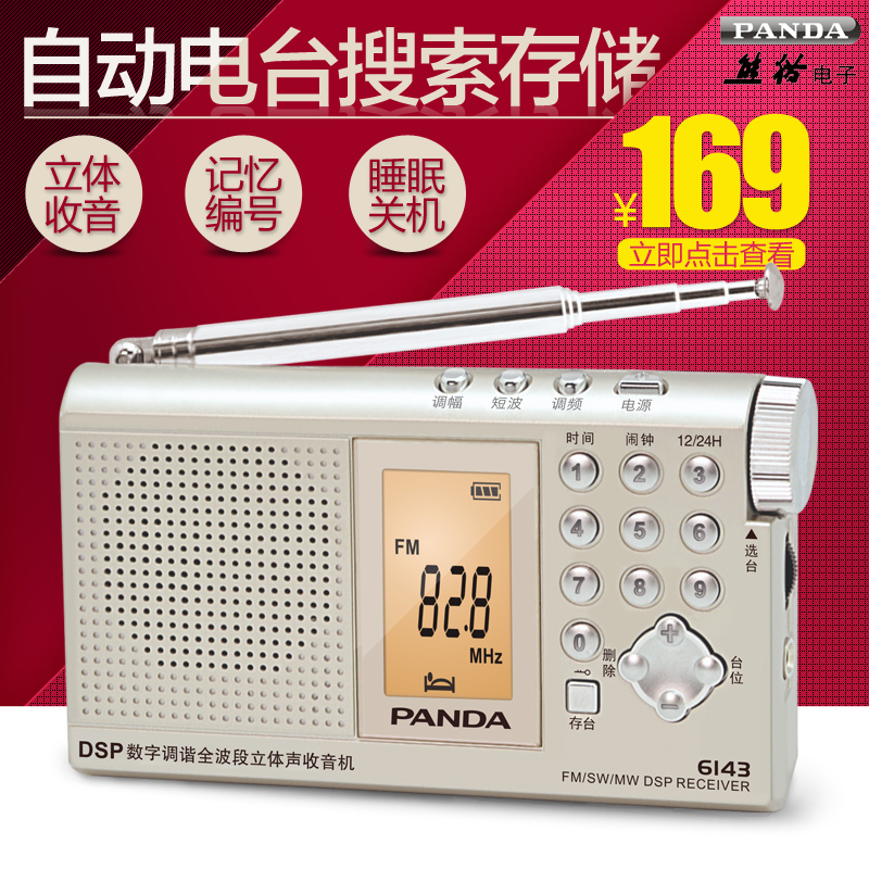 Panda/panda 6143 full band dsp digital tuner portable stereo radio elderly gift