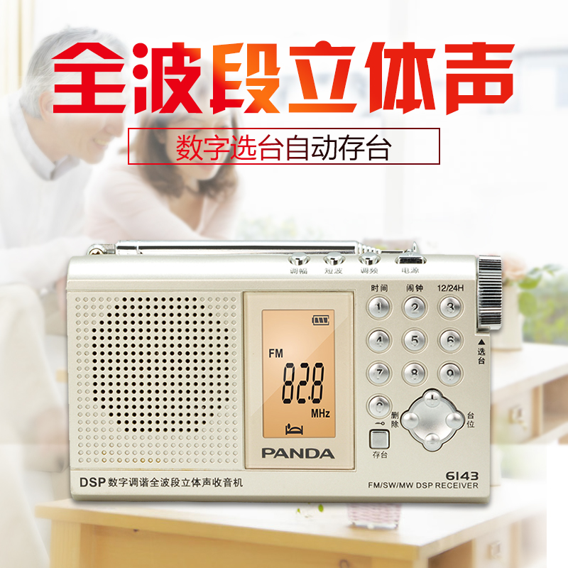 Panda/panda 6143 portable digital stereo radio elderly full band semiconductors elderly with