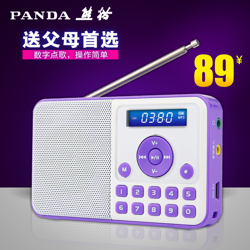 Panda/panda ds-172 mini stereo portable stereo radio elderly morning keyboard