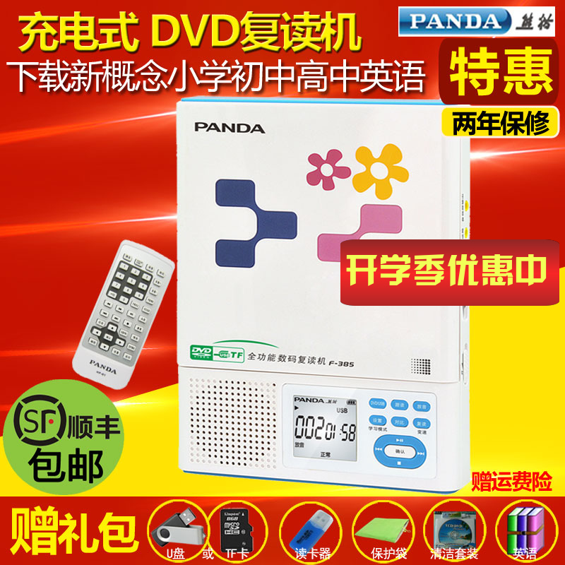 Panda/panda f-385 charger portable dvd player cd video machines machine card u disk mp3 walkman