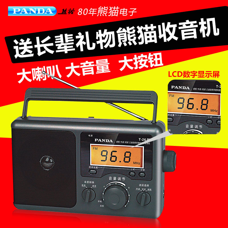 Panda/panda t-26 full band semiconductors radio fm radio elderly desktop digital display
