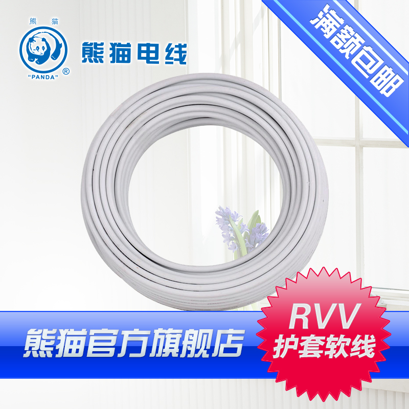 Panda wire rvv 0.75 square two core flexible sheathed cable cut to zero per meter custom line will not be returned