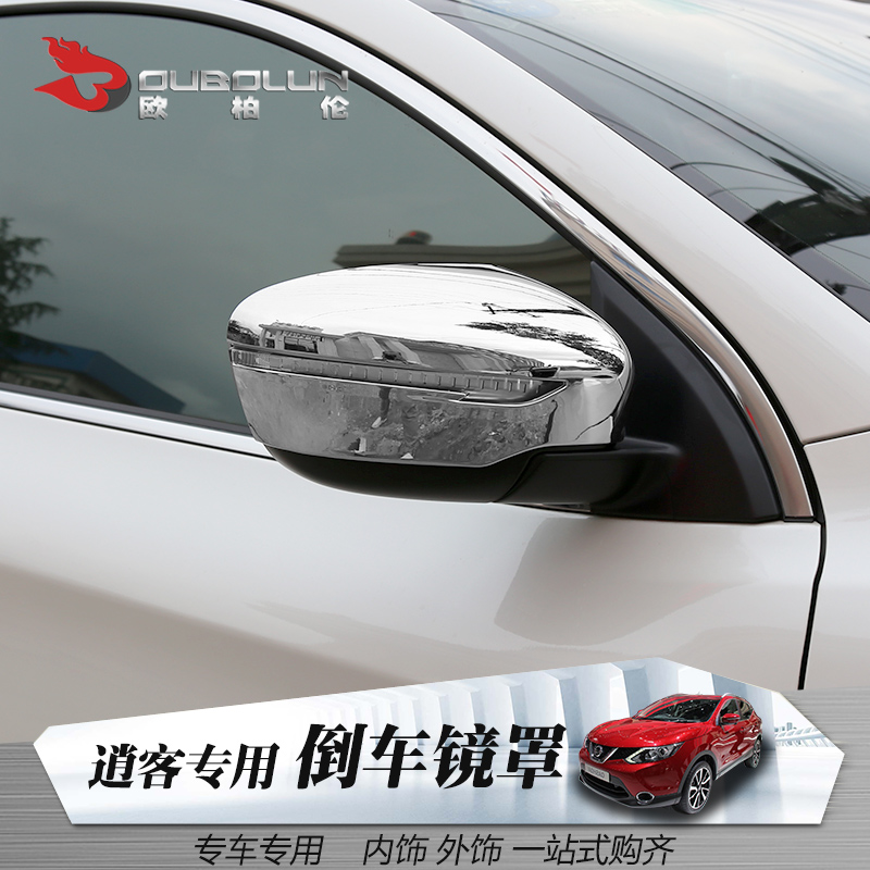 Paragraph 2016 of the new nissan qashqai qashqai modification dedicated side mirror cover rearview mirror rearview mirror decorative cover crash Article