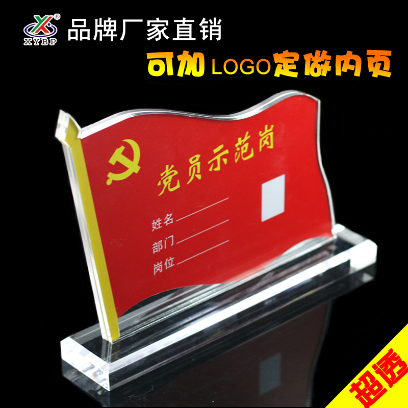 Party licensing plexiglass taiwan card taiwan card acrylic commemorative plaque red flag demonstration kong five lead crystal party card