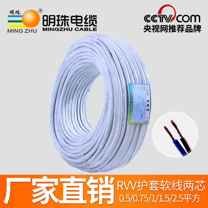 Pearl wire 0.5/0.75/1/1.5/2.5 square 2 core soft sheathed cable rvv gb power Line signal line
