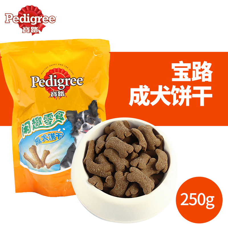 Pedigree dog pamper bear husky adult dog food pet puppy dog teddy vip snack biscuits 250g/bag