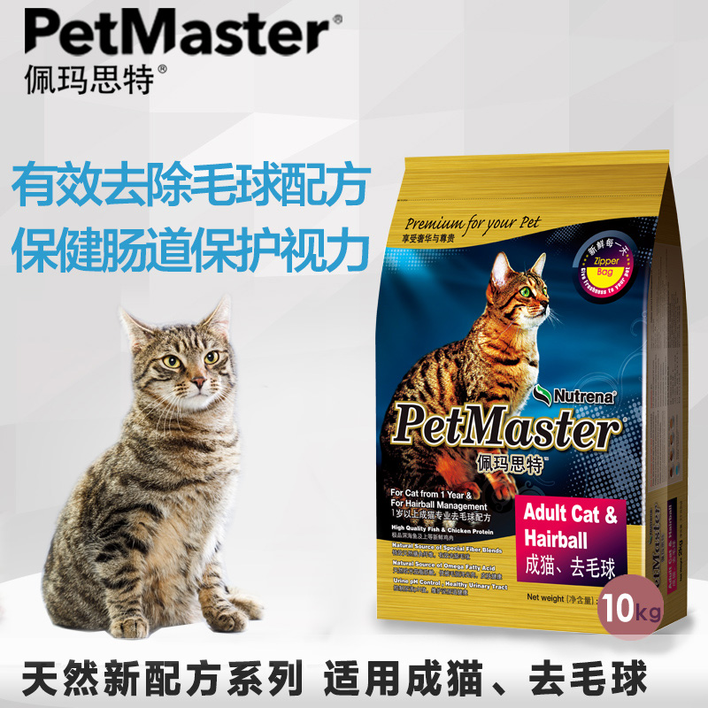 Peimasite petmaster peimasite deep sea fish hairball cat food adult cat food 10 kg free shipping