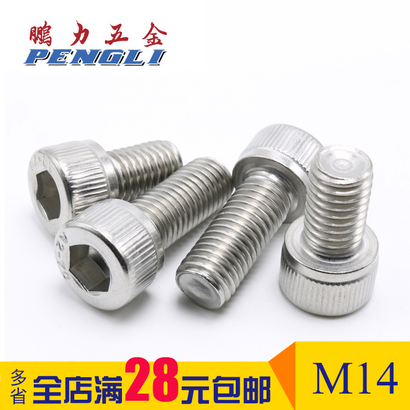 Peng force 304 stainless steel inner cylinder head hex bolts, stainless steel cup head screws m14