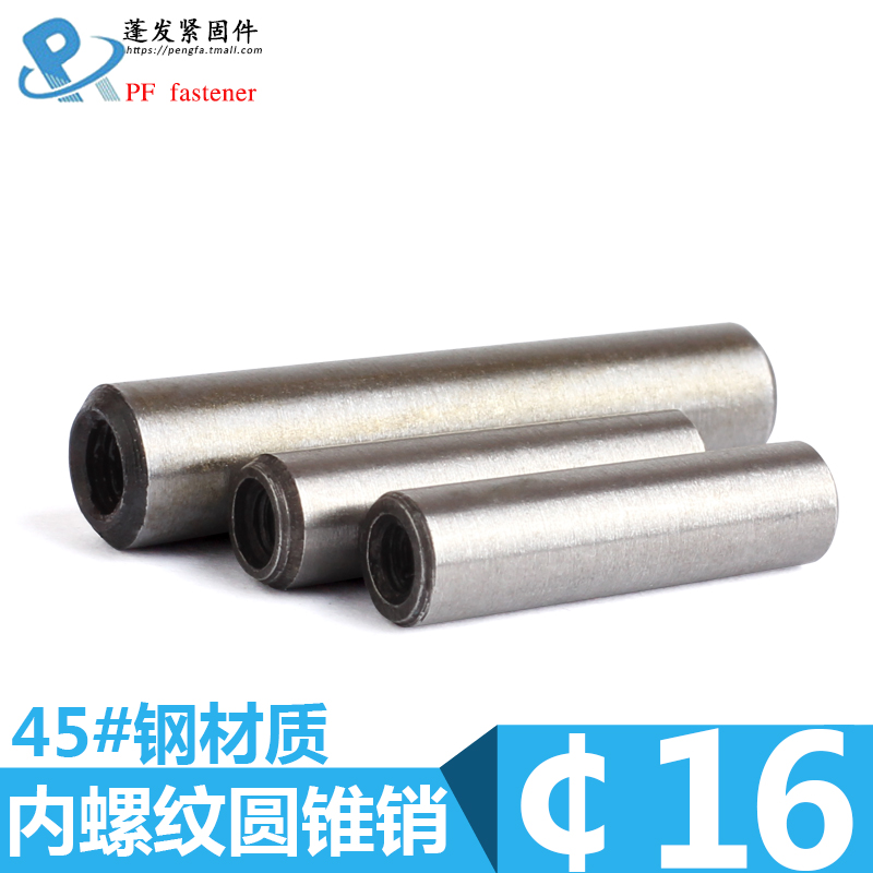 Pengfa ¢ series 16 shanghai production of high strength 45 # steel threaded taper pins gb118 pin