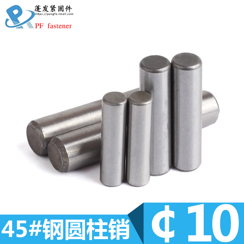 Pengfa shanghai production 45 # steel cylindrical pin gb119 high strength 10 locating pin pin pin ¢