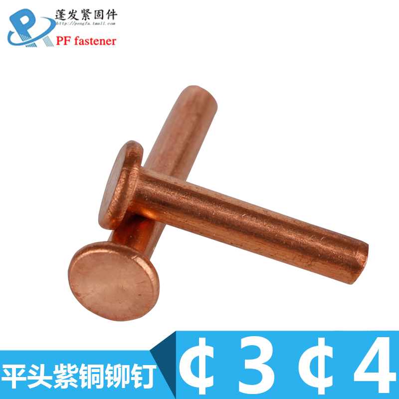 Pengfa solid rivets gb109 flat head rivets copper nails copper ¢ ¢ 4 series 1 of 3 price