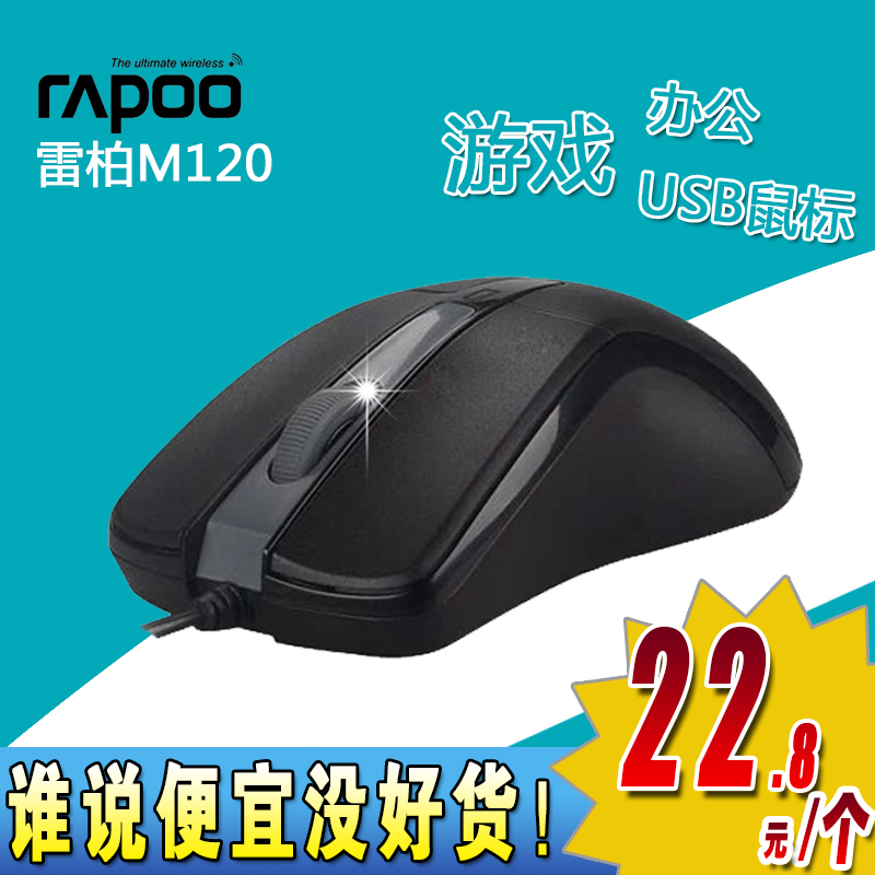 Pennefather m120 usb wired computer optical mouse office gaming mouse notebook wired mouse genuine