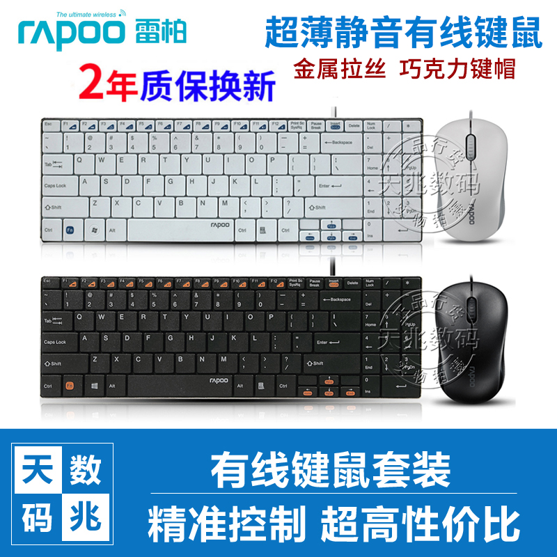 Pennefather n7200 wired keyboard notebook keyboard and mouse set wired usb mouse and keyboard set white household