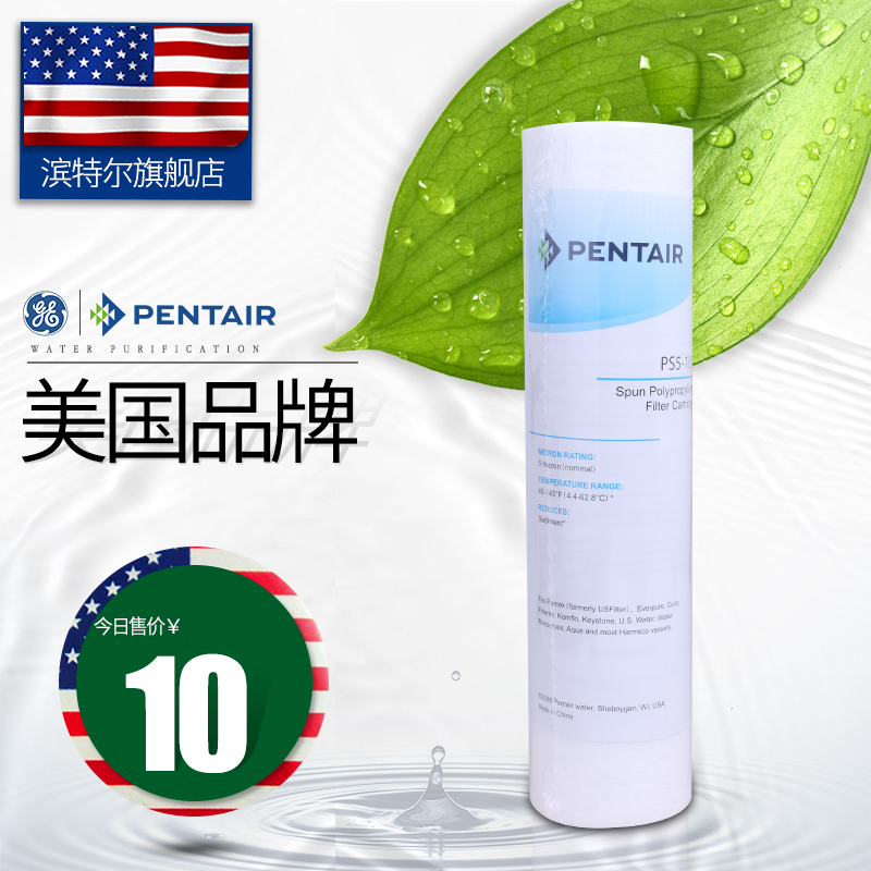 Pentair everpure water filter front pp cotton filter ro reverse osmosis water filter cotton core wicks
