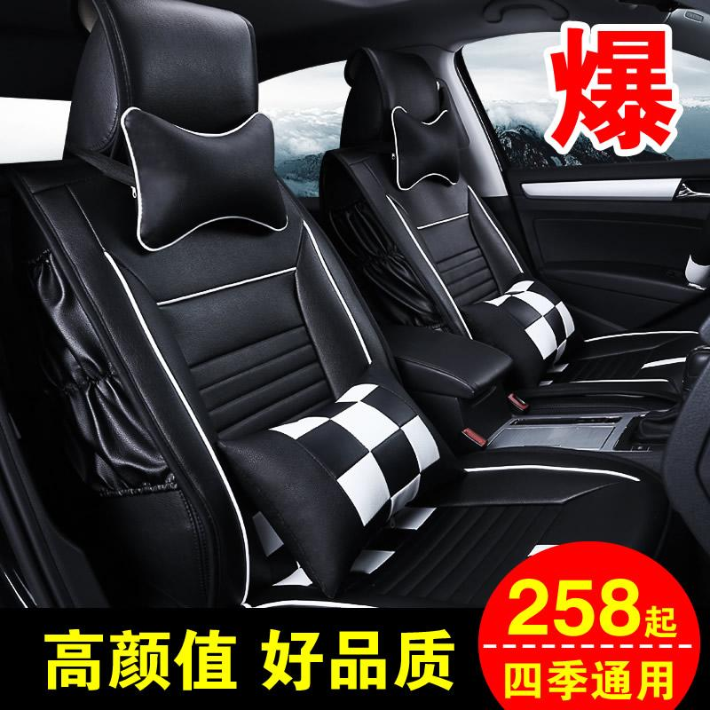 Pentium b50 distinguished type black and white plaid leather seat cushion four seasons new car seat cushion four seasons all inclusive
