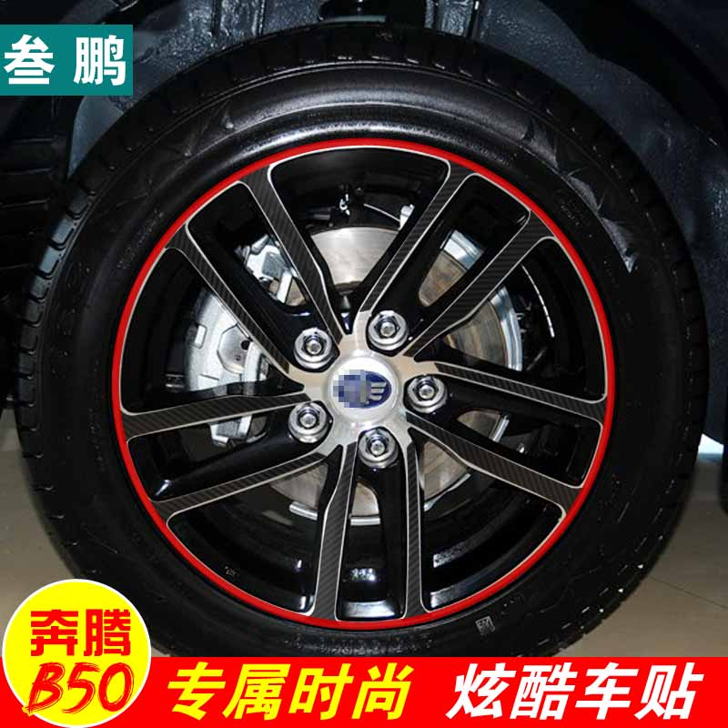 Pentium b50 faw pentium b50 dedicated wheel hub stickers affixed wheel rim stickers car stickers modified carbon fiber sticker