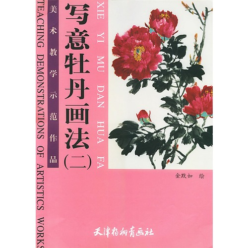 Peony painting freehand painting (2)/art teaching demonstration works of genuine wood crib books books